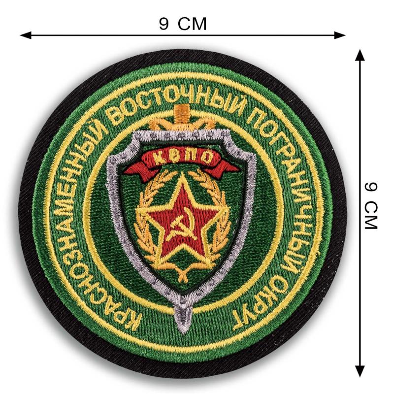"""Заказать шеврон Погранвойск """"Краснознаменный Восточный пограничный округ"""""""