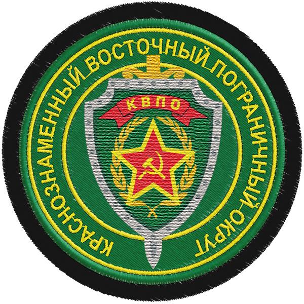 """Шеврон Погранвойск """"Краснознаменный Восточный пограничный округ"""""""