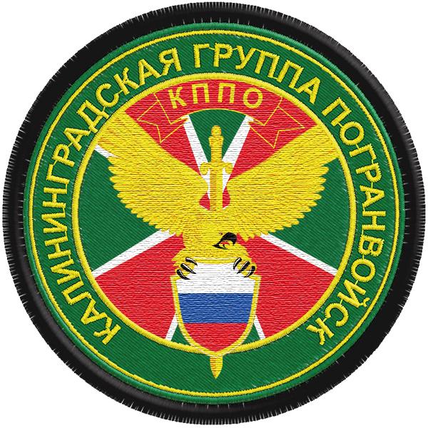 """Шеврон ПВ """"Калининградская группа погранвойск"""""""