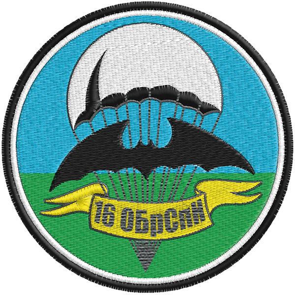 "Шеврон спецназа ""16 ОБрСпН"""