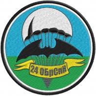 "Шеврон спецназа ""24 ОБрСпН"""