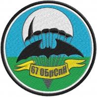 "Шеврон спецназа ""67 ОБрСпН"""