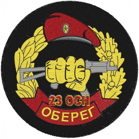 """Шеврон Спецназа ВВ 23 ОСН """"Оберег"""""""