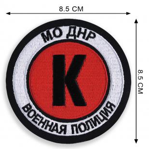 Шеврон Военной полиции МО ДНР