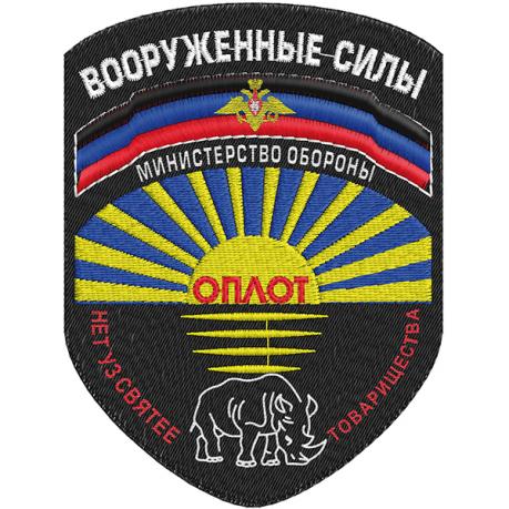 """Шеврон Вооруженных Сил ДНР """"Оплот"""""""