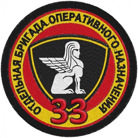 """Шеврон ВВ """"33 Отдельная бригада Оперативного Назначения"""""""