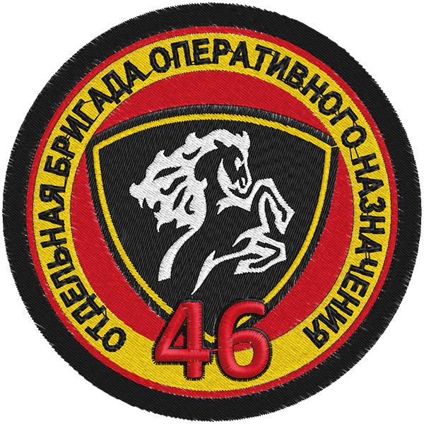 """Шеврон ВВ """"46 Отдельная бригада Оперативного Назначения"""""""