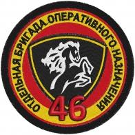 """Шеврон """"46 Отдельная бригада Оперативного Назначения"""""""