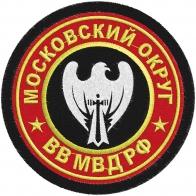 """Шеврон """"Московский военный округ"""""""