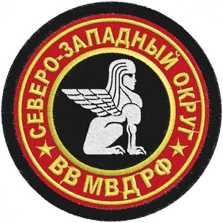 """Шеврон ВВ МВД """"Северо-Западный военный округ"""""""