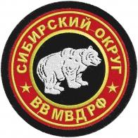 """Шеврон """"Сибирский военный округ"""""""
