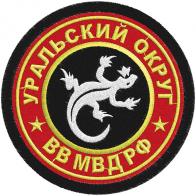 """Шеврон """"Уральский военный округ"""""""