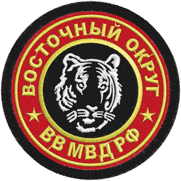 """Шеврон ВВ МВД """"Восточный военный округ"""""""