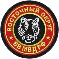"""Шеврон """"Восточный военный округ"""""""