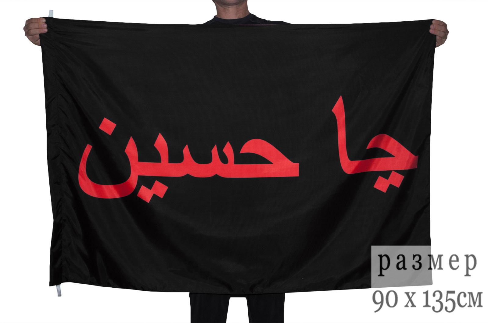 Шиитский флаг