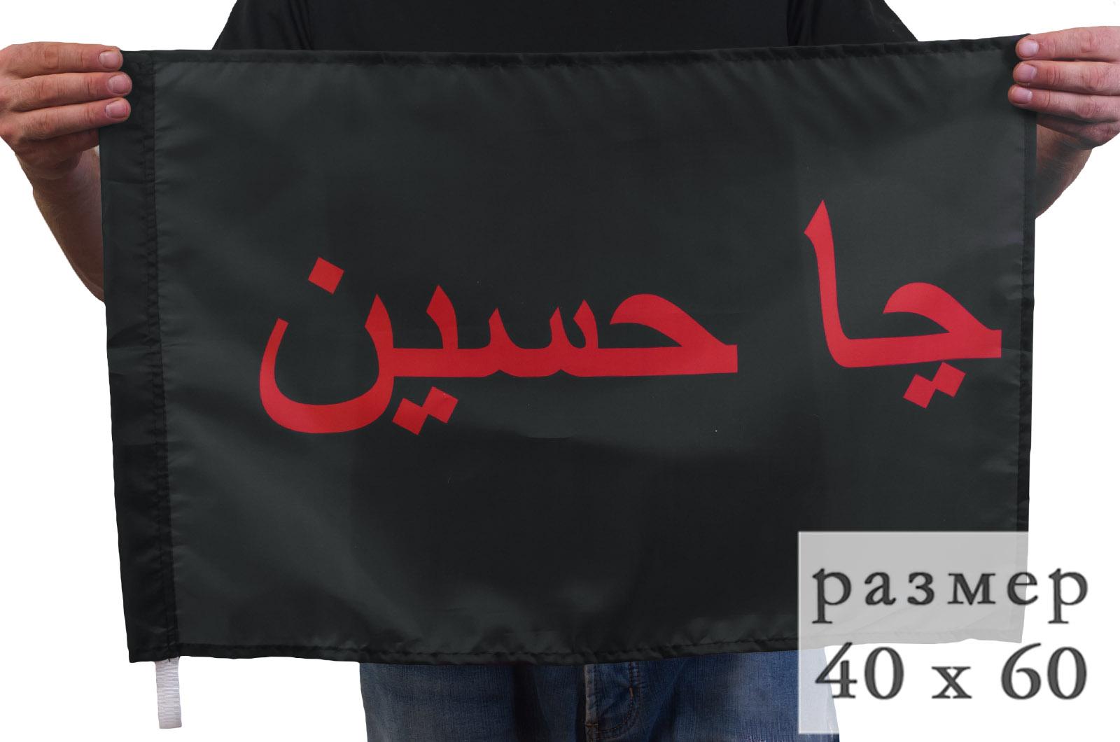 Шиитский флаг 40x60