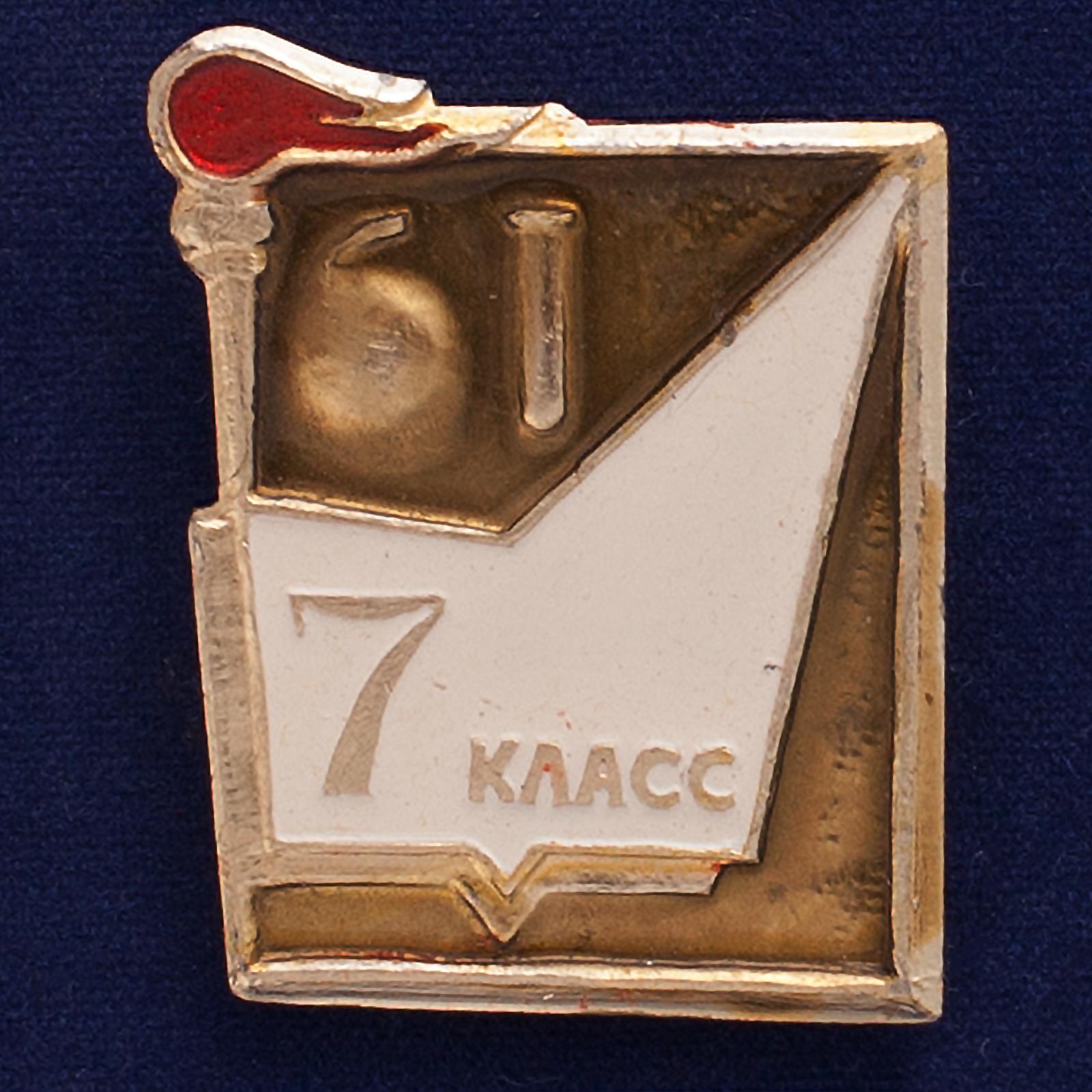 Школьный значок СССР