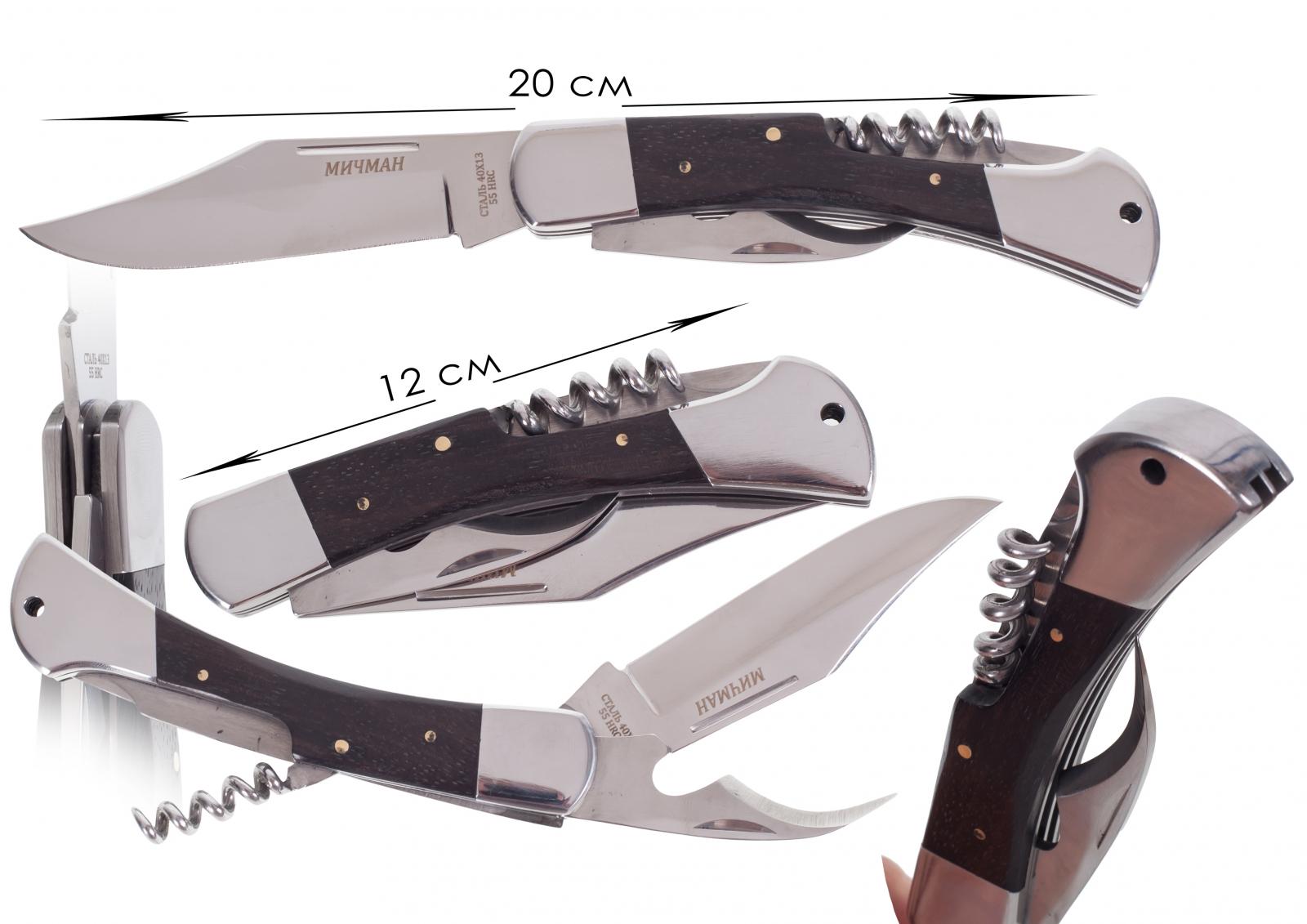 Складной нож «Мичман» (№111)