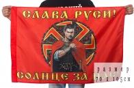 """Славянский флаг """"Солнце за нас"""""""