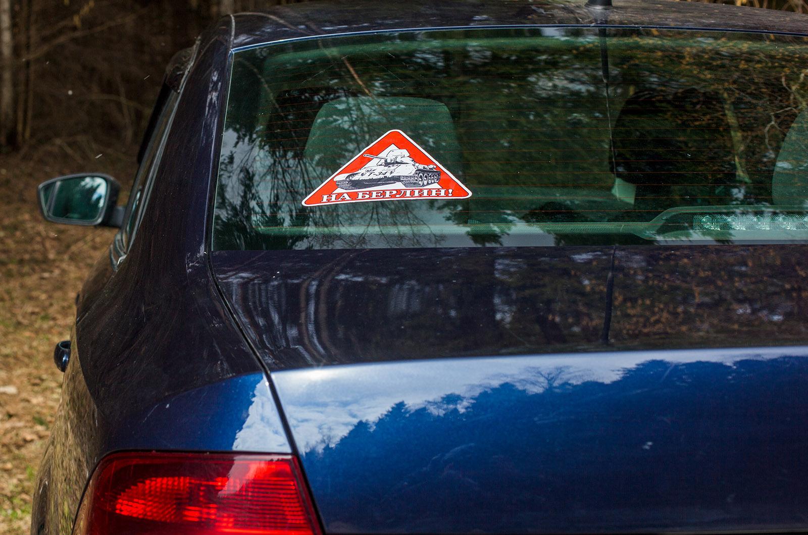 Купить советскую наклейку на машину