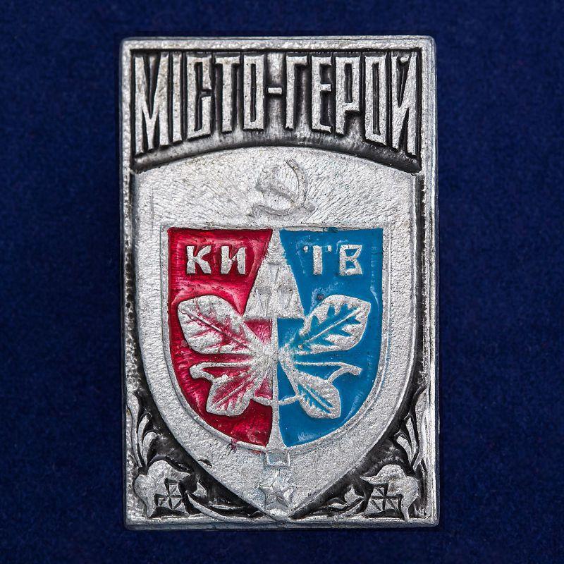 "Советский значок ""Киев"""