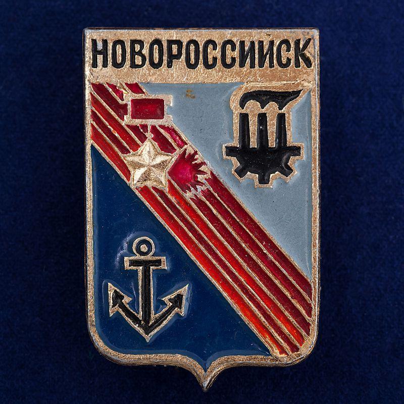 Советский значок Новороссийск