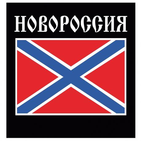"""Стикер """"Новороссия"""""""
