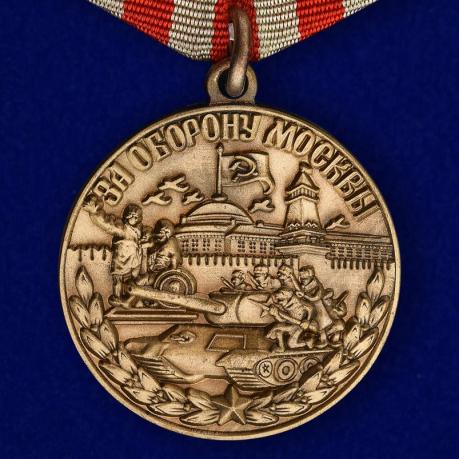 Медаль «За оборону Москвы» (муляж)
