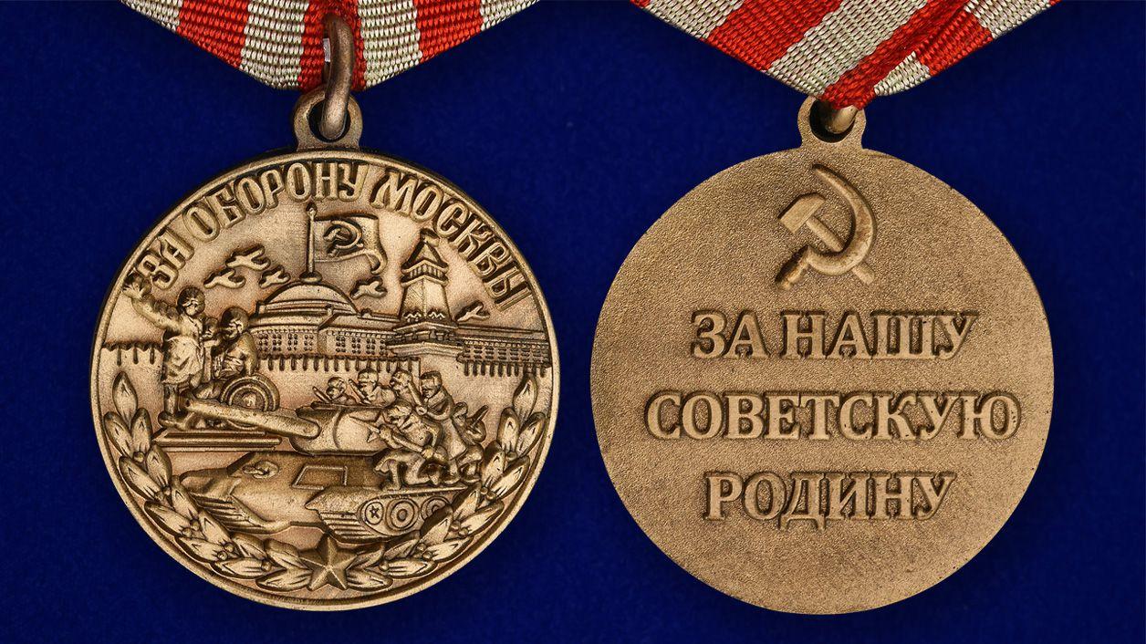 Медаль «За оборону Москвы» (муляж) - аверс и реверс