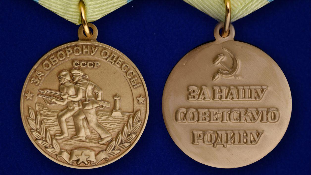 """Медаль """"За оборону Одессы"""" (муляж) - аверс и реверс"""