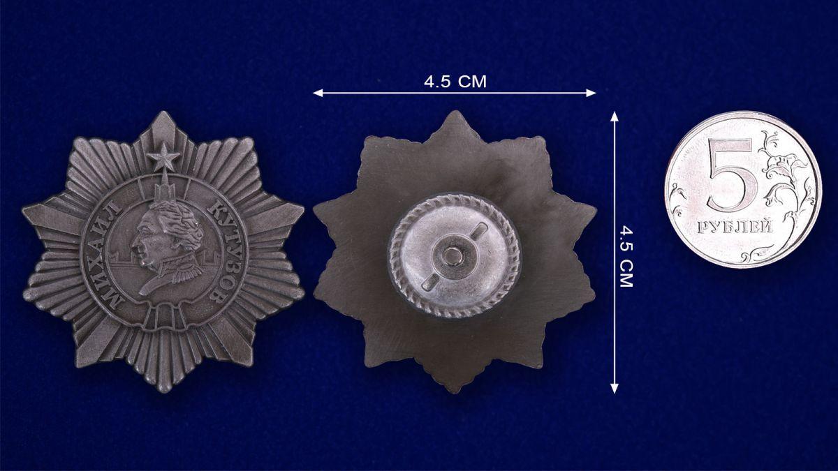 Орден Кутузова 3 степени (муляж) - сравнительный размер