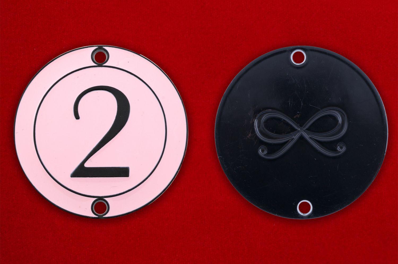 """Талисман """"2"""" священного числа 142857 - аверс и реверс"""