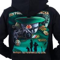 "Толстовка ""Погранвойска"""