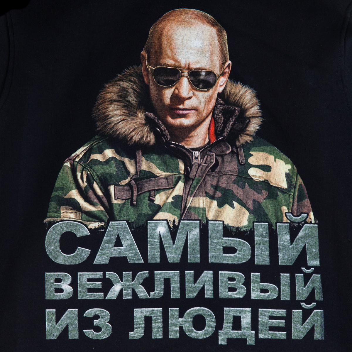 Толстовка с президентом Путиным