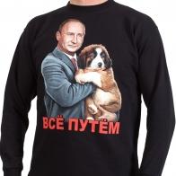 """Толстовка с картинкой """"В. Путин. Все путем"""""""