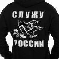 Толстовка «ВВС Служу России» чёрная