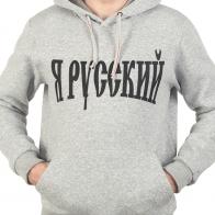 Толстовка «Я Русский» серая