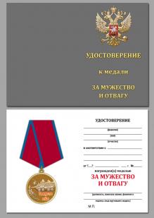 """Удостоверение к медали """"За мужество и отвагу"""""""