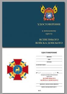 Удостоверение к кресту Донских казаков