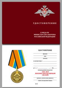 """Удостоверение к медали """"100 лет Военно-воздушных силам"""""""
