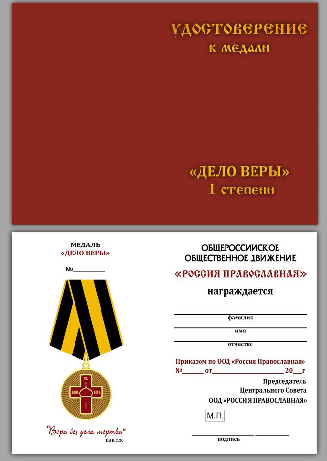 """Удостоверение к медали """"Дело Веры"""" 1 степени"""