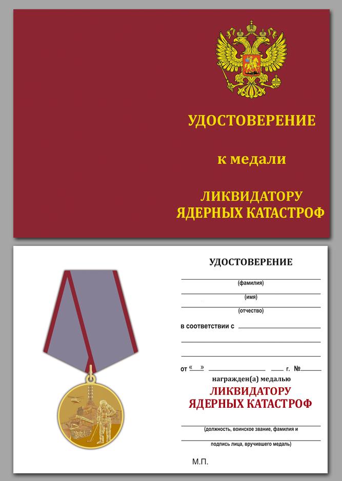 """Удостоверение к медали """"Ликвидатору ядерных катастроф"""""""