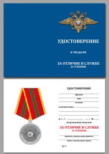 Удостоверение к медали МВД «За отличие в службе» 2 степени