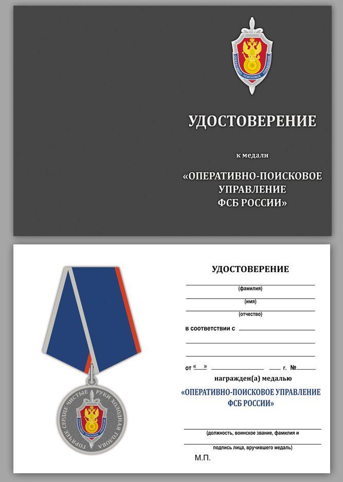 """Удостоверение к медали """"Оперативно-поисковое управление"""" ФСБ России"""