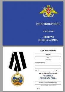 Удостоверение к медали Спецназа ВМФ «Ветеран»