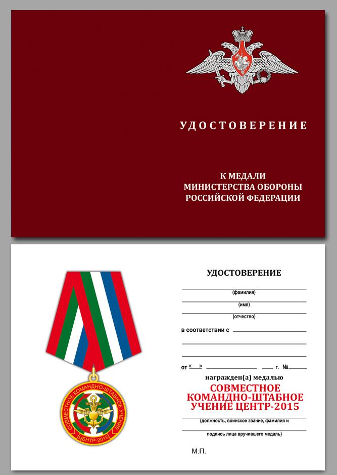 """Удостоверение к медали """"Учение Центр-2015"""""""