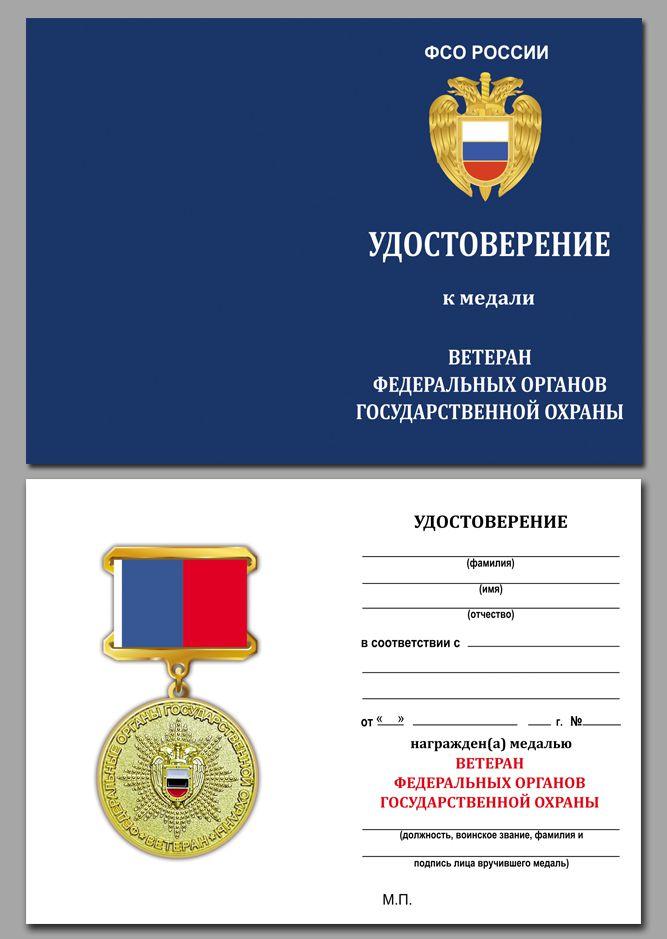 """Удостоверение к медали """"Ветеран федеральных органов государственной охраны"""""""