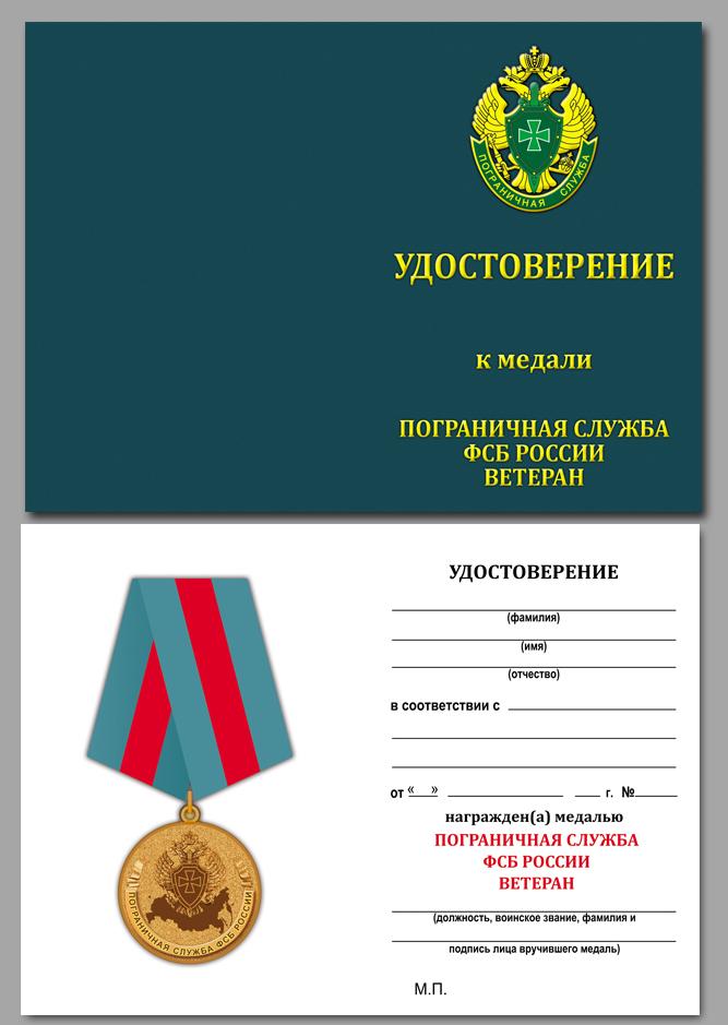 Удостоверение к медали Ветеран Пограничной службы ФСБ России