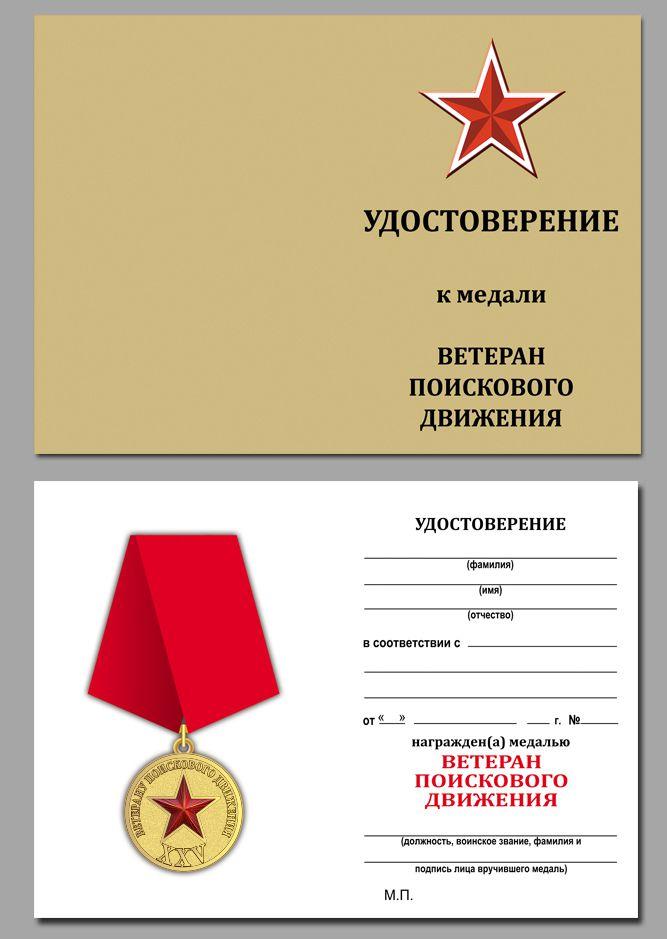 Удостоверение к медали поискового движения