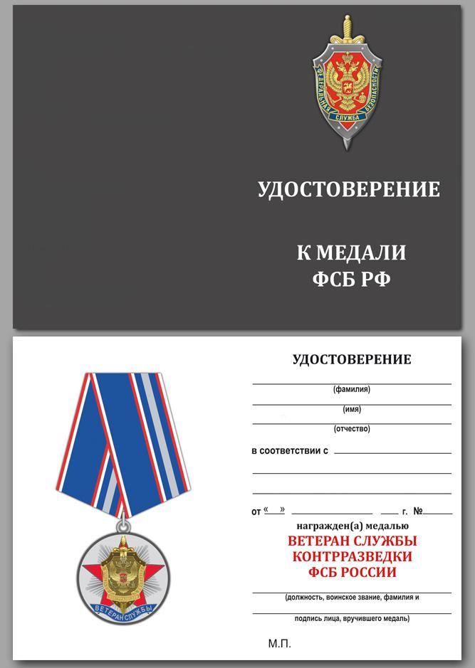 """Удостоверение к медали """"Ветеран службы контрразведки ФСБ"""""""